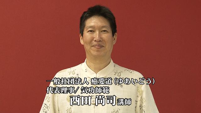 講師名テロップサンプル : 西田さん