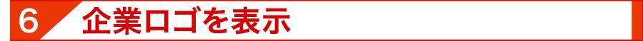サービス内容6 : 企業ロゴ表示