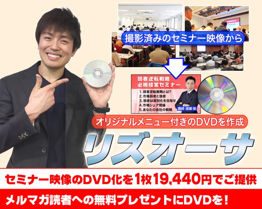 Header 「メルマガ読者への無料プレゼントにDVDを!」